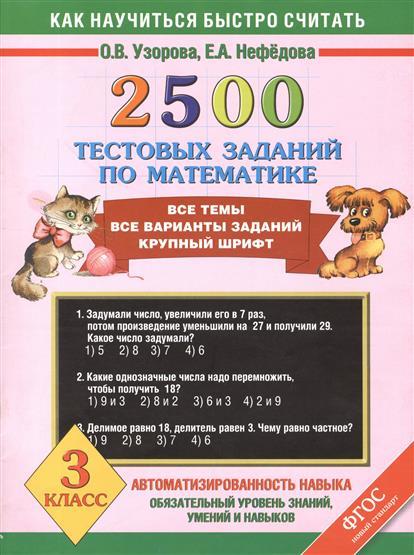 Узорова О., Нефедова Е. 2500 тестовых заданий по математике. Все темы. Все варианты заданий. Крупный шрифт. 3 класс