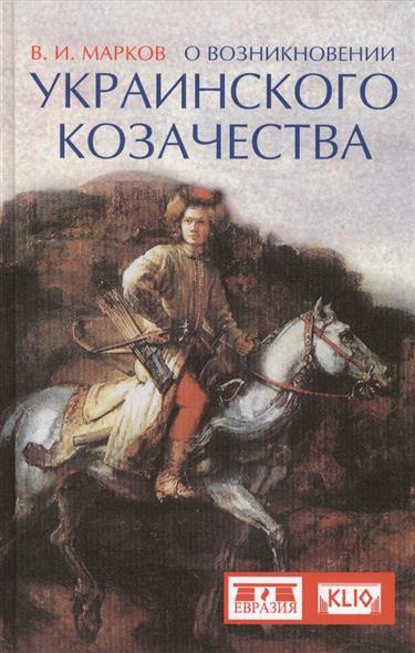 О возникновении украинского казачества