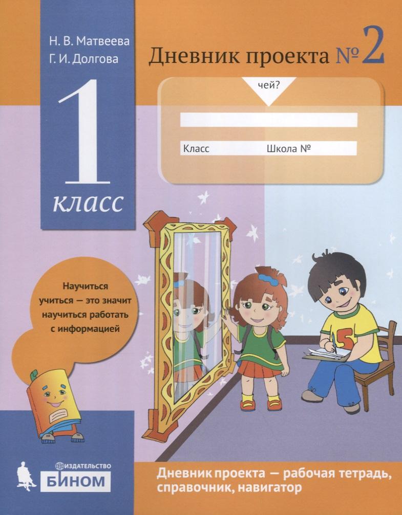 Дневник проектов №2. 1 класс