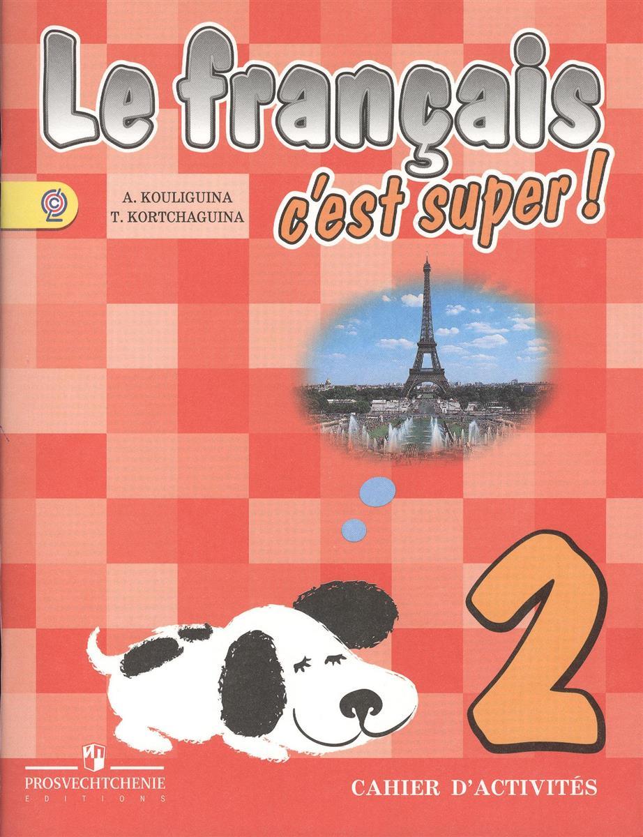 Французский язык. Рабочая тетрадь. 2 класс. Пособие для учащихся общеобразовательных учреждений