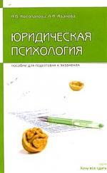 Юридическая психология Пос. для сдачи экзамена