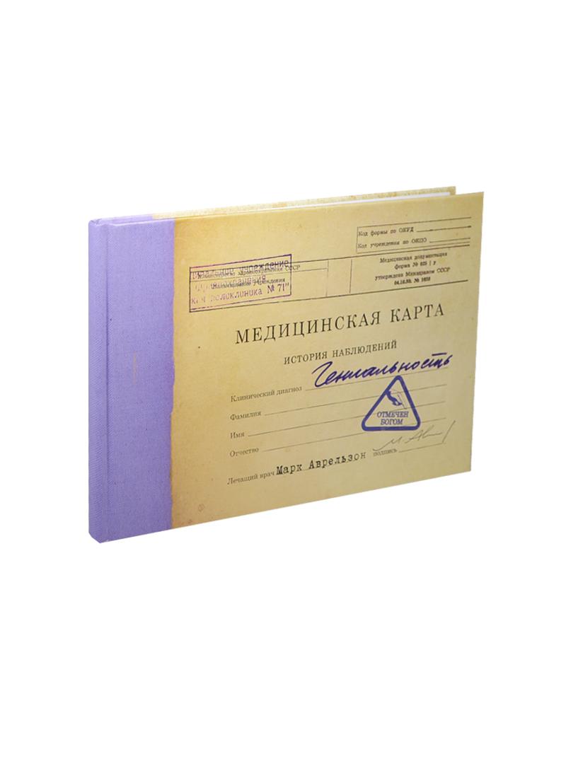 Записная книжка Медицинская карта Гениальность (MK-04) (Листопадова)