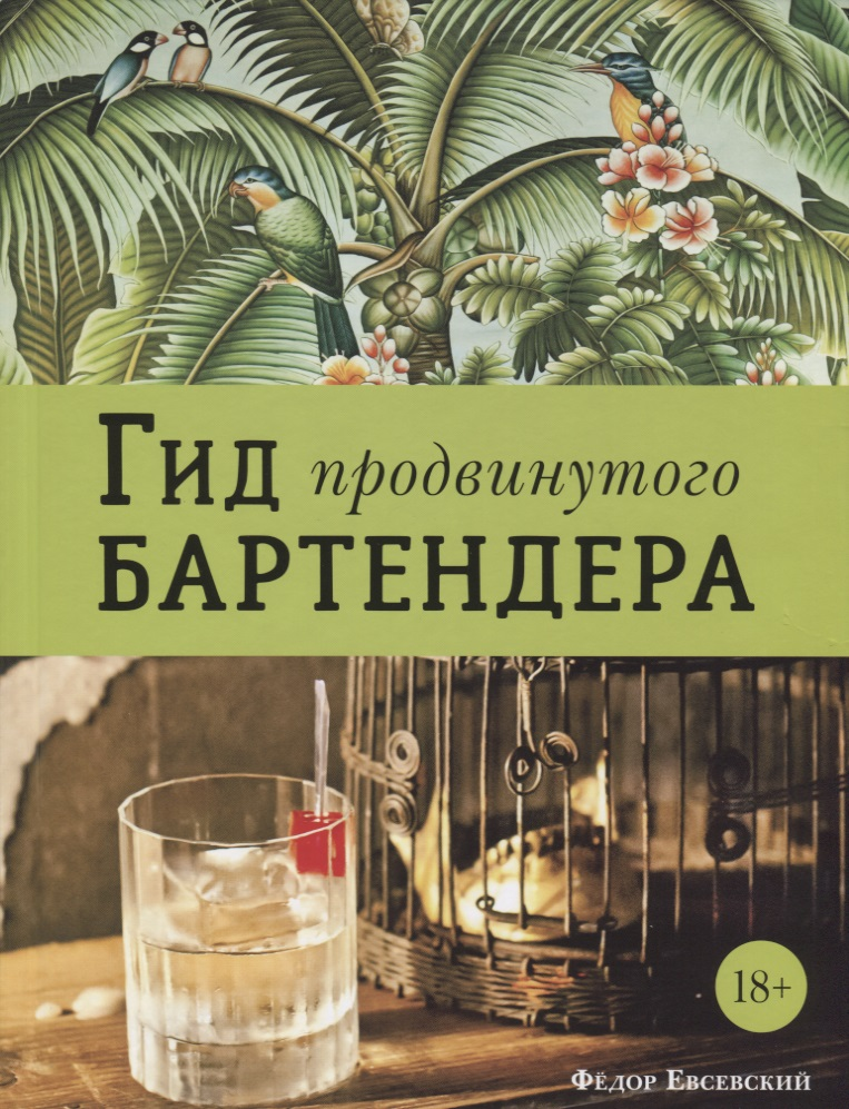 Евсевский Ф. Гид продвинутого бартендера евсевский ф библия бармена 4 е изд