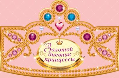 Суворова Т. (ред.) Золотой дневник принцессы. Настоящая корона для настоящей принцессы! ISBN: 9785699713622 дневник современной принцессы isbn 9785953947794