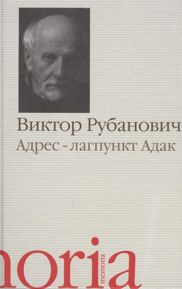Рубанович В. Адрес - лагпункт Адак. Автобиографическая проза