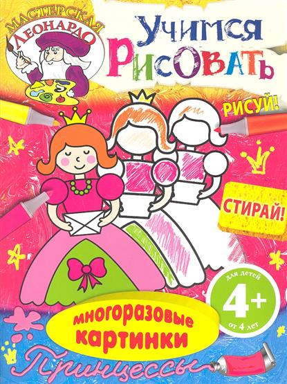 Учимся рисовать. Принцессы. Для детей от 4 лет