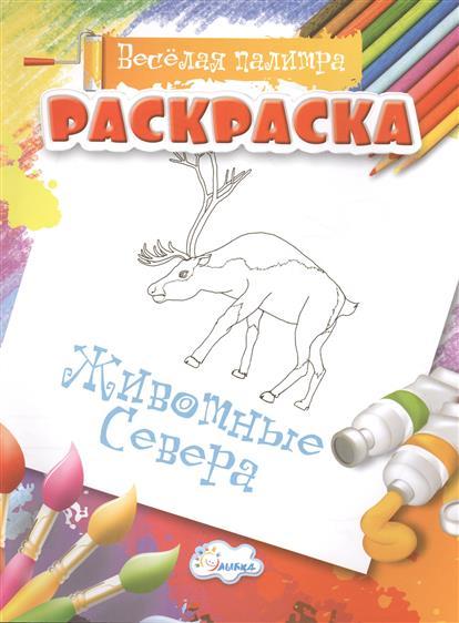 Черняева Е. (худ.) Животные севера. Раскраска ISBN: 4607929335020 оковитая е худ домашние животные метровая раскраска