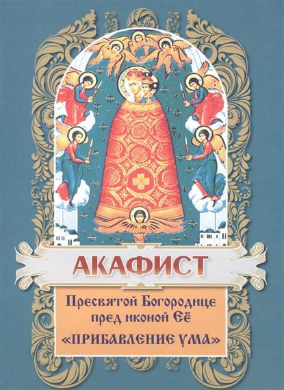 Акафист Пресвятой Богородице пред иконой Ее Прибавление ума изображение богородица прибавление ума селенит  6 см