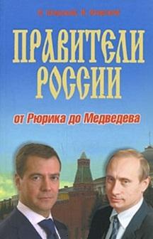 Правители России От Рюрика до Медведева