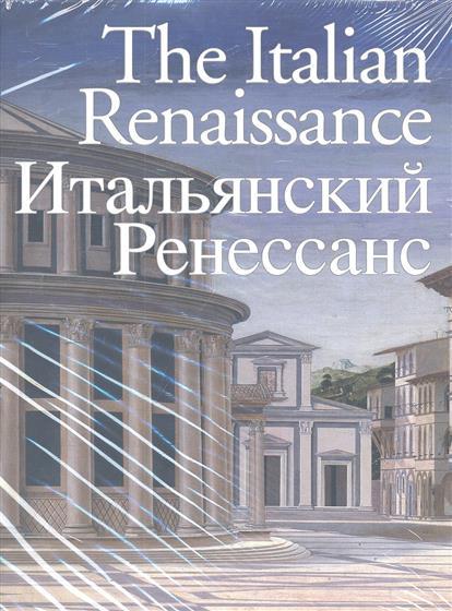 Итальянский Ренессанс