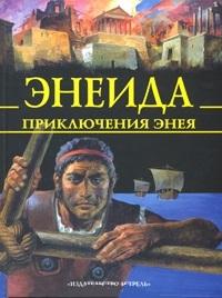 Блейз А. Энеида Приключения Энея