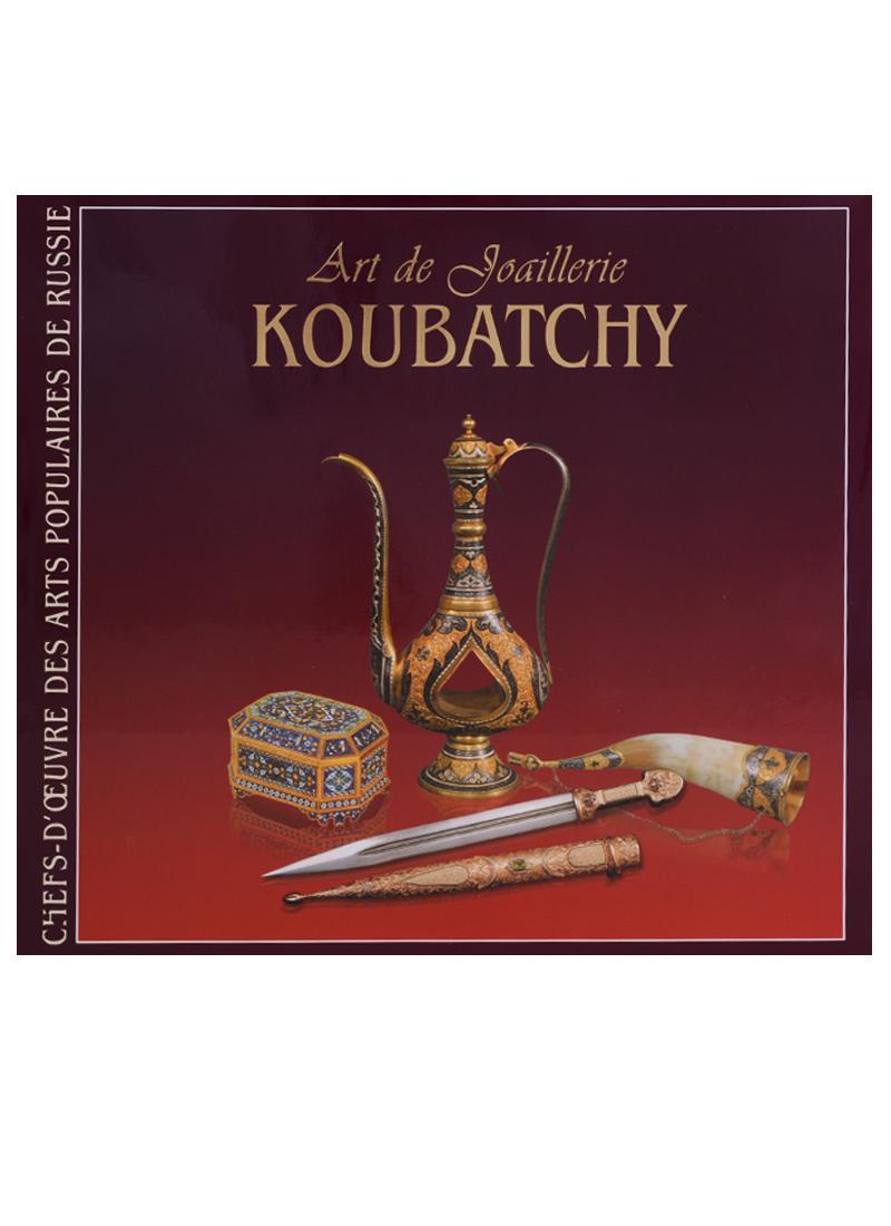 Ювелирное искусство. Кубачи / Art de joaillerie. Koubatchy (на французском языке)
