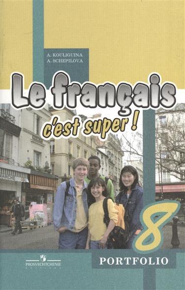Французский язык. Языковой портфель. 8 класс. Пособие для учащихся общеобразовательных учреждений