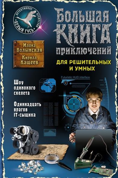 Большая книга приключений для решительных и умных: Шоу одинокого скелета. Одиннадцать врагов IT-сыщика