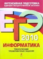 ЕГЭ 2010 Информатика Тематич. тренир. задания