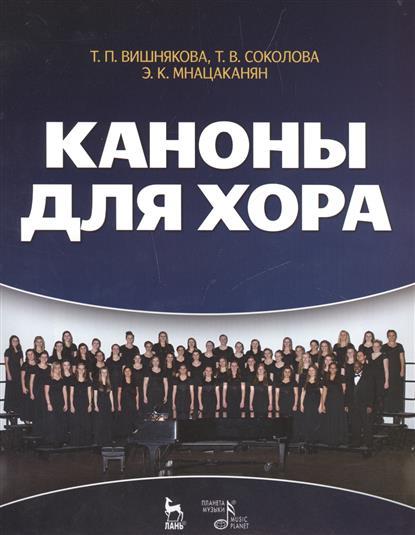 Каноны для хора: учебное пособие
