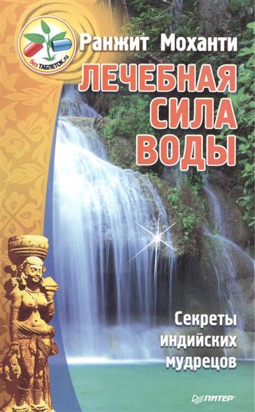 Моханти Р. Лечебная сила воды денис лобков магическая и лечебная сила камней