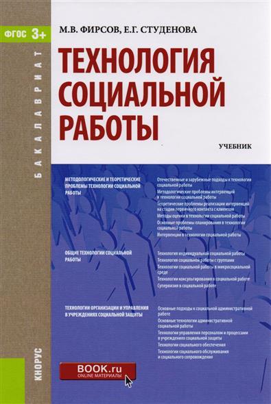 Технология социальной работы. Учебник