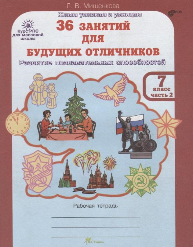 Мищенкова Л. 36 занятий для будущих отличников. Рабочая тетрадь. 7 класс. Часть 2 цена