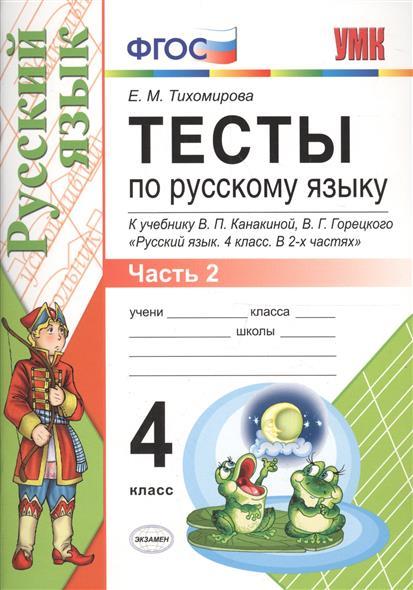 Тихомирова Е.: Тесты по русскому языку. 4 класс. Часть 2. К учебнику Канакиной, Горецкого