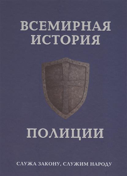 Всемирная история полиции. Служа закону, служим народу