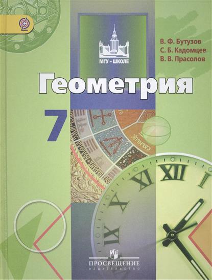 Геометрия. 7 класс. Учебник для общеобразовательных организаций. 2-е издание, доработанное