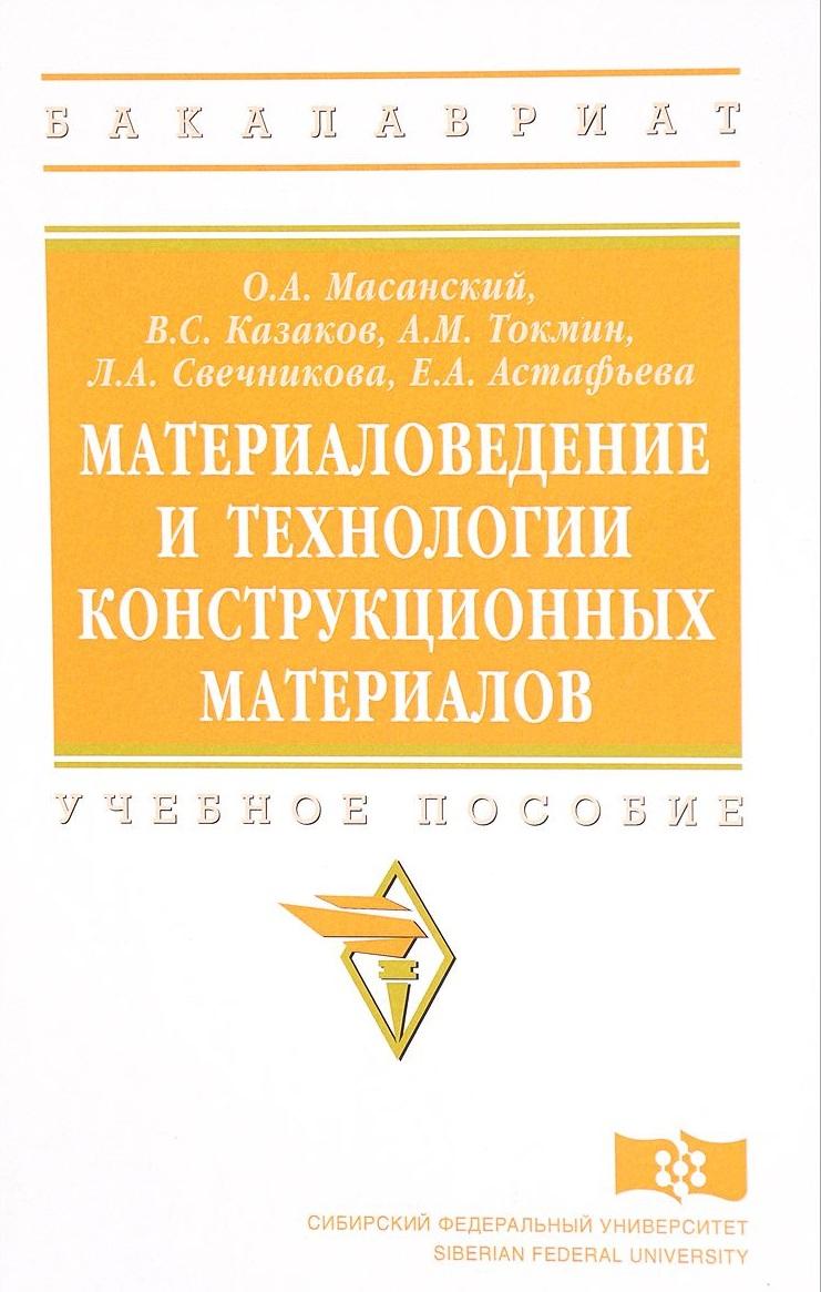 Материаловедение и технологии конструкционных материалов. Учебное пособие от Читай-город