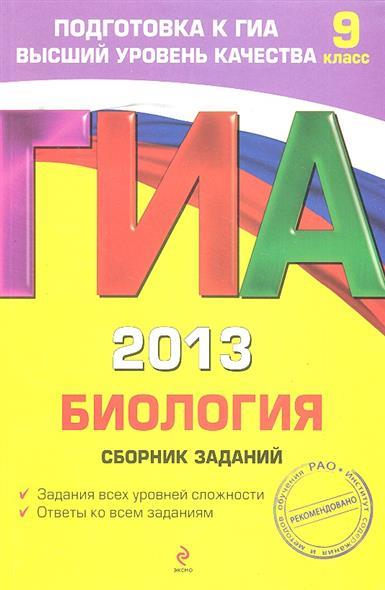 ГИА 2013. Биология. Сборник заданий. 9 класс