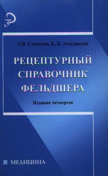 Рецептурный справочник фельдшера. Издание четвертое