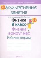 Физика. 8 класс. Физика вокруг нас. Рабочая тетрадь. Пособие для учащихся общеобразовательных учреждений с белорусским и русским языками обучения.
