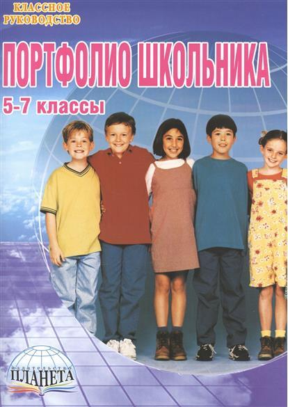 Портфолио школьника. 5-7 классы (книга+папка)