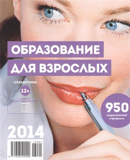 Образование для взрослых. Справочник 2014. 950 специальных программ