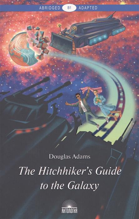 Adams D. The Hitchhiker's Guide to the Galaxy