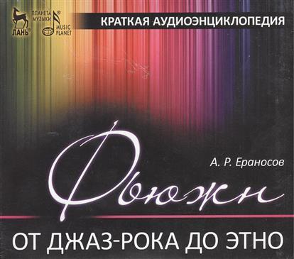 Фьюжн: от джаз-рока до этно (+2 CD)