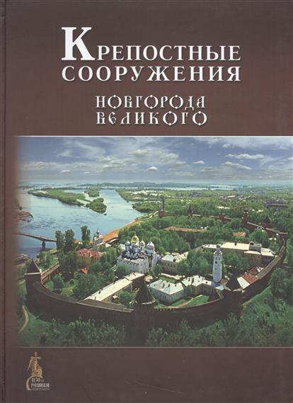 Крепостные сооружения Новгорода Великого
