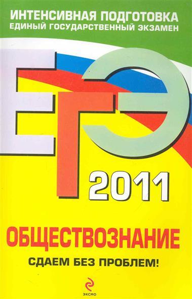 ЕГЭ 2011 Обществознание Сдаем без проблем