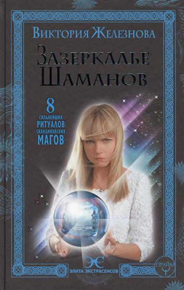 Зазеркалье Шаманов. 8 сильнейших ритуалов скандинавских магов