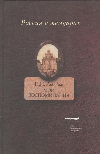 Лобойко И. Мои воспоминания. Мои записки на книжном посту воспоминания записки документы