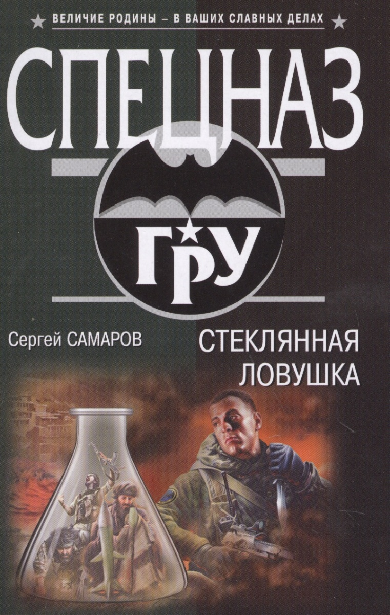 Самаров С. Стеклянная ловушка самаров с спрут