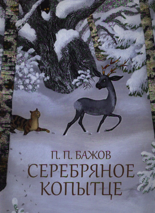 Бажов П. Серебряное копытце бажов павел петрович серебряное копытце isbn 978 5 465 03529 3