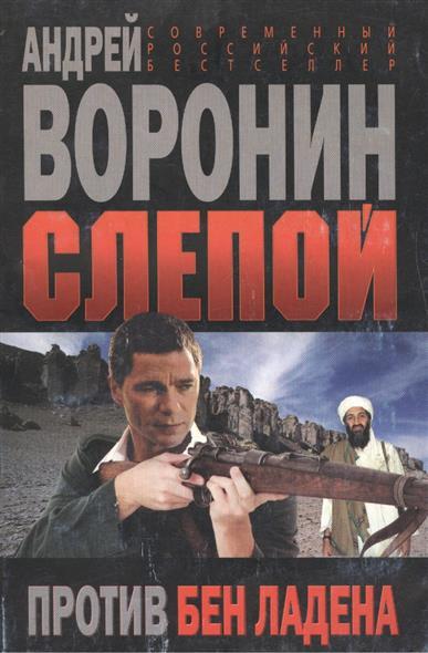 Воронин А.: Слепой Против Бен Ладена