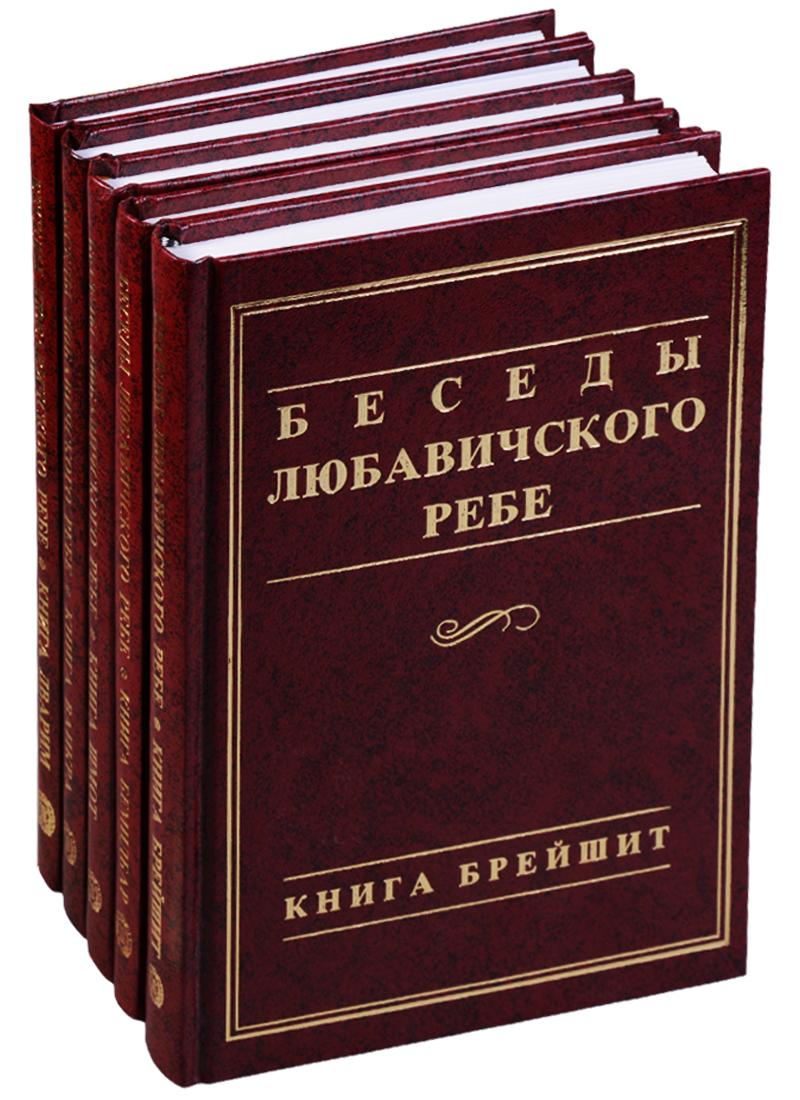 Беседы Любавичского Ребе. Книга Брейшит (комплект из 5 книг)