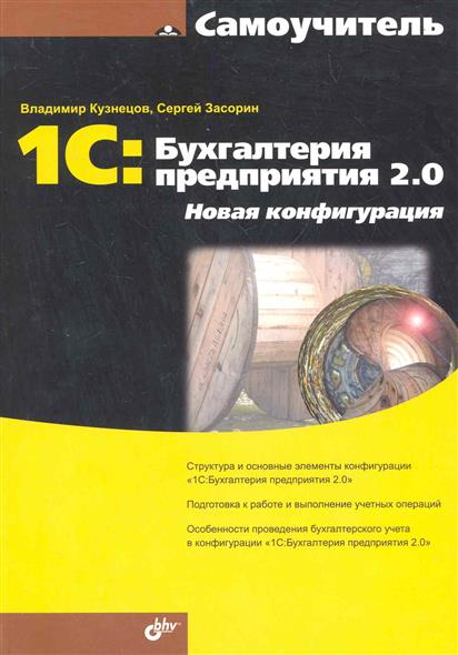 Кузнецов В., Засорин С. 1С: Бухгалтерия 2.0 новая конфигурация 1 с бухгалтерия 8