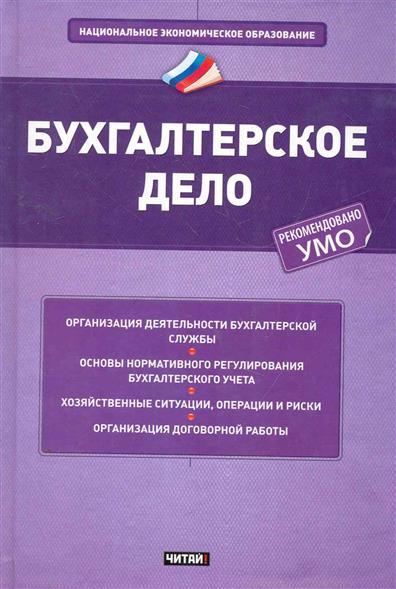 Сигидов Ю., Трубилин А. (ред.) Бухгалтерское дело Учеб. пос.