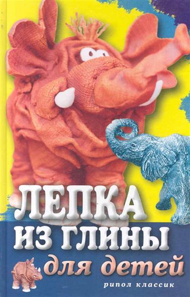 Лепка из глины для детей Развиваем пальцы и голову
