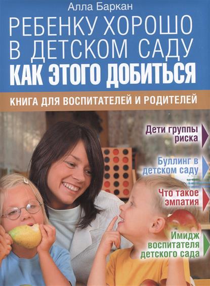Ребенку хорошо в детском саду. Как этого добиться. Книга для воспитателей и родителей. Дети группы риска. Буллинг в детском саду. Что такое эмпатия. Имидж воспитателя детского сада