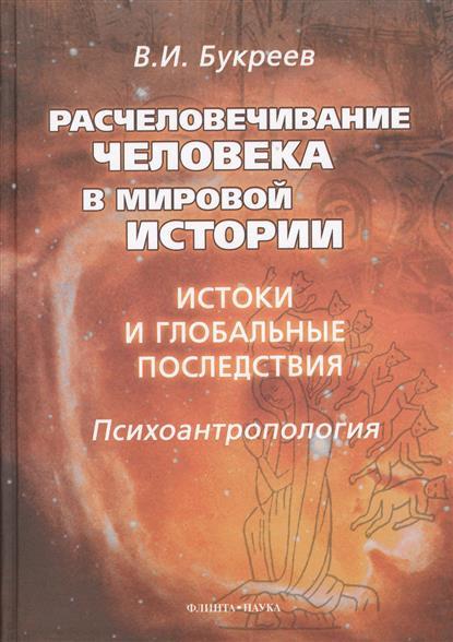 Расчеловечивание человека в мировой истории: Истоки и глобальные последствия. Психоантропология. Монография