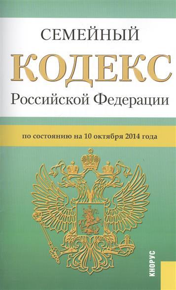 Семейный кодекс Российской Федерации. По состоянию на 10 октября 2014 года