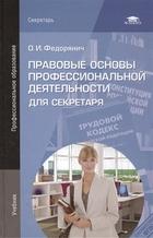 Правовые основы профессиональной деятельности для секретаря. Учебник