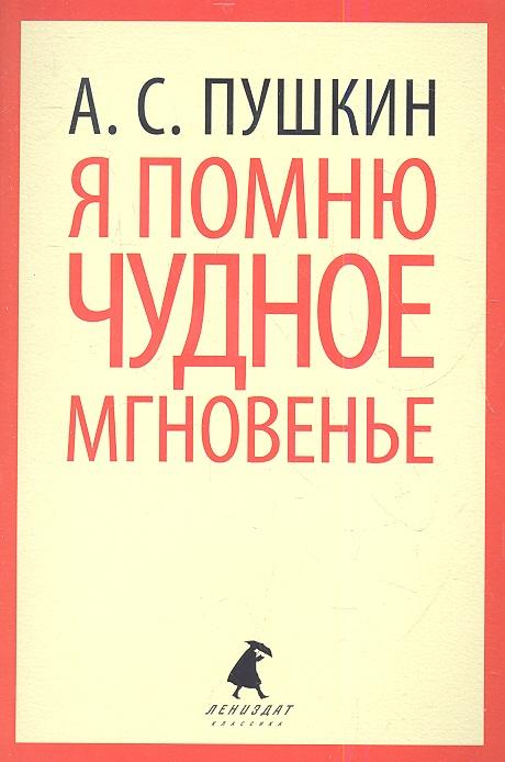 Пушкин А. Я помню чудное мгновенье. Стихотворения есенин с а я помню любимая помню